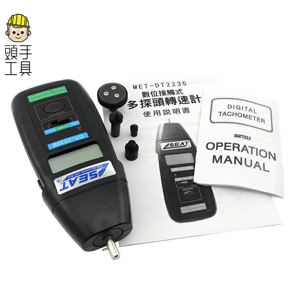 【頭手工具】接觸式轉速計多探頭 轉速測量 馬達發動機電機 轉速器 測速儀 激光轉速儀 DT2235電機轉速表