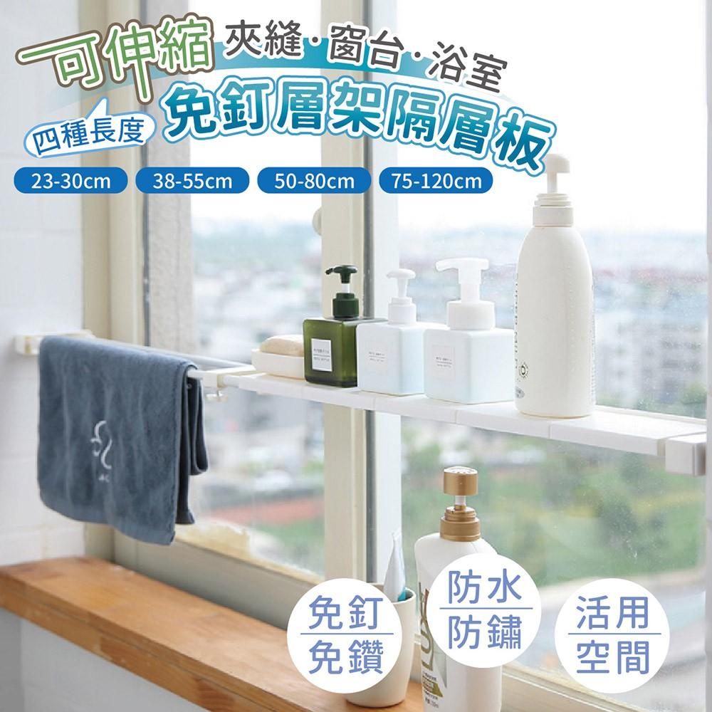 【家適帝】可伸縮夾縫窗台浴室免釘層架隔層板(四種尺寸可選)
