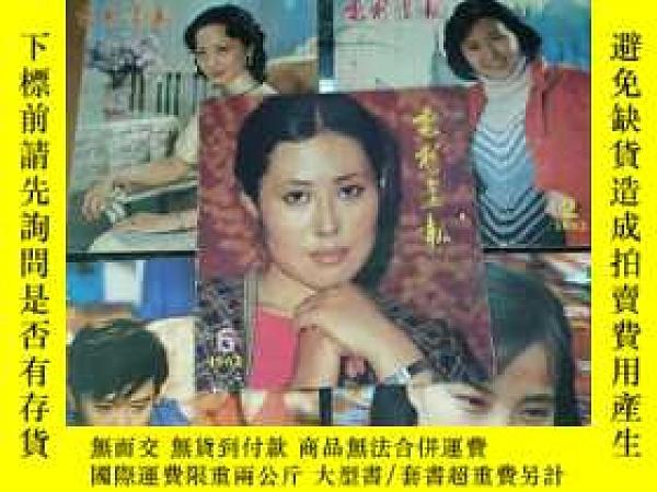 二手書博民逛書店電影畫報罕見1982年第1、2、4、5、6期合售Y231309