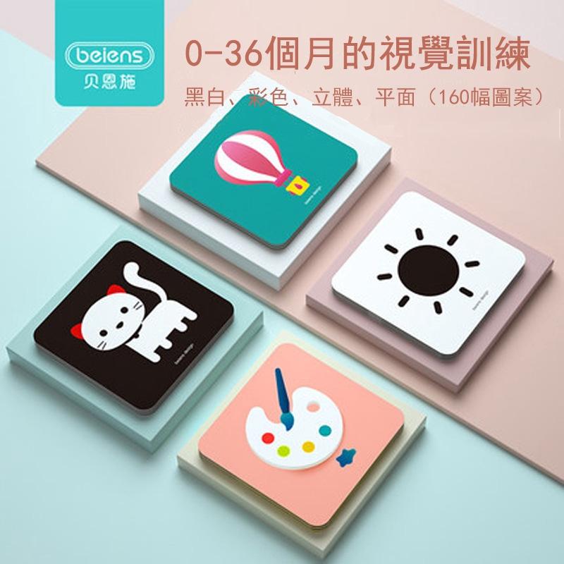 嬰幼兒早教認知卡視覺發育卡0-3歲寶寶視覺激發彩色閃卡黑白卡片玩具