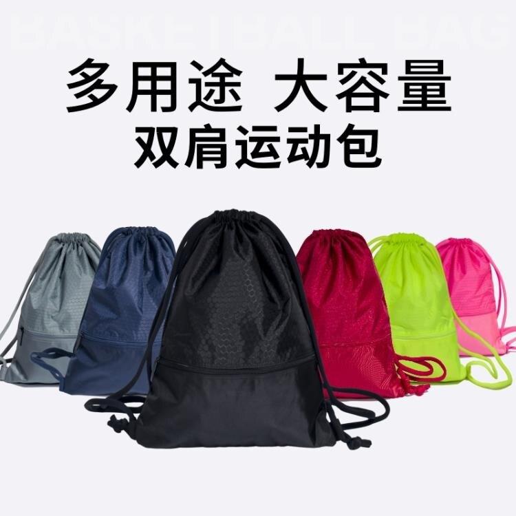 【現貨】籃球包雙肩收納袋子束口健身抽繩背包訓練運動裝備足球網兜籃球袋 【新年免運】