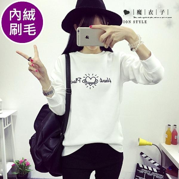 【QV1459】魔衣子-字母愛心圓領刷毛長袖上衣