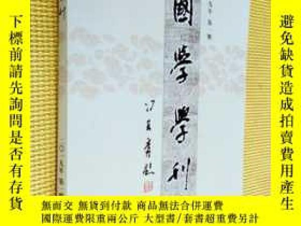 二手書博民逛書店國學學刊罕見2019(第 1 期)Y247505