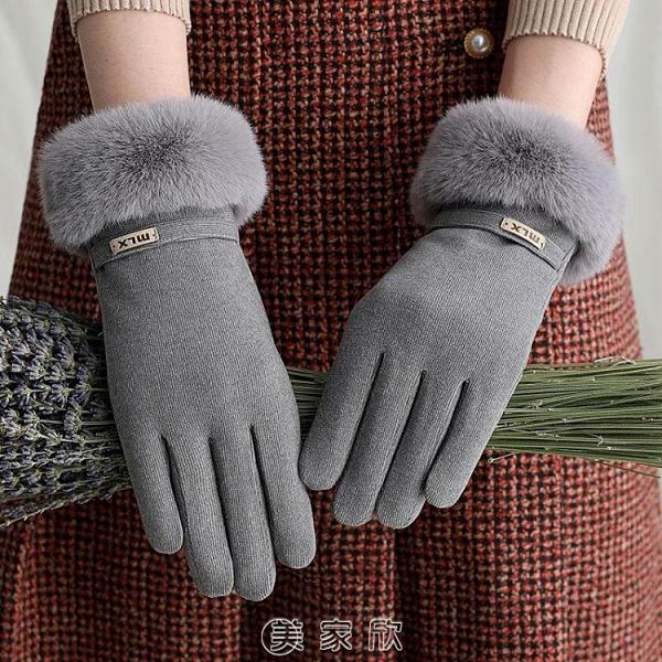 新款觸屏手套女士冬季加絨加厚保暖手套騎行開車摩托車純棉手套 【新年禮物】
