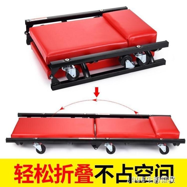 36寸40寸加厚款修車躺板滑板修車睡板汽車維修汽保工具換機油工具 NMS全館特惠9折特惠