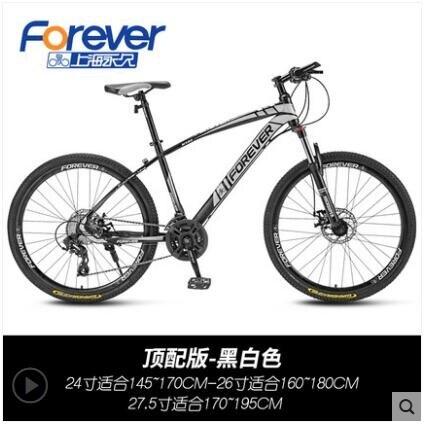 上海永久牌山地自行車男女單車減震越野賽車輕便學生變速上班跑車
