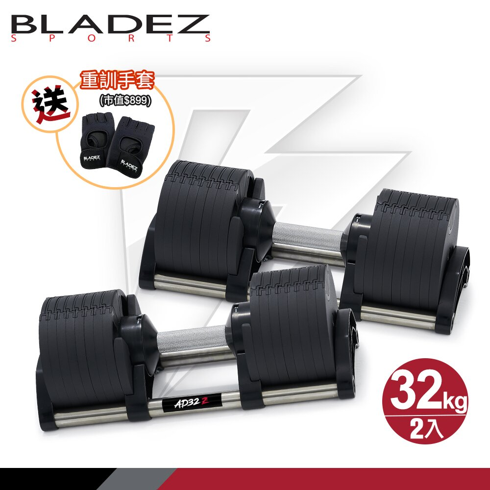 【BLADEZ】AD32 Z-可調式啞鈴-32kg-二入組(極淬黑)