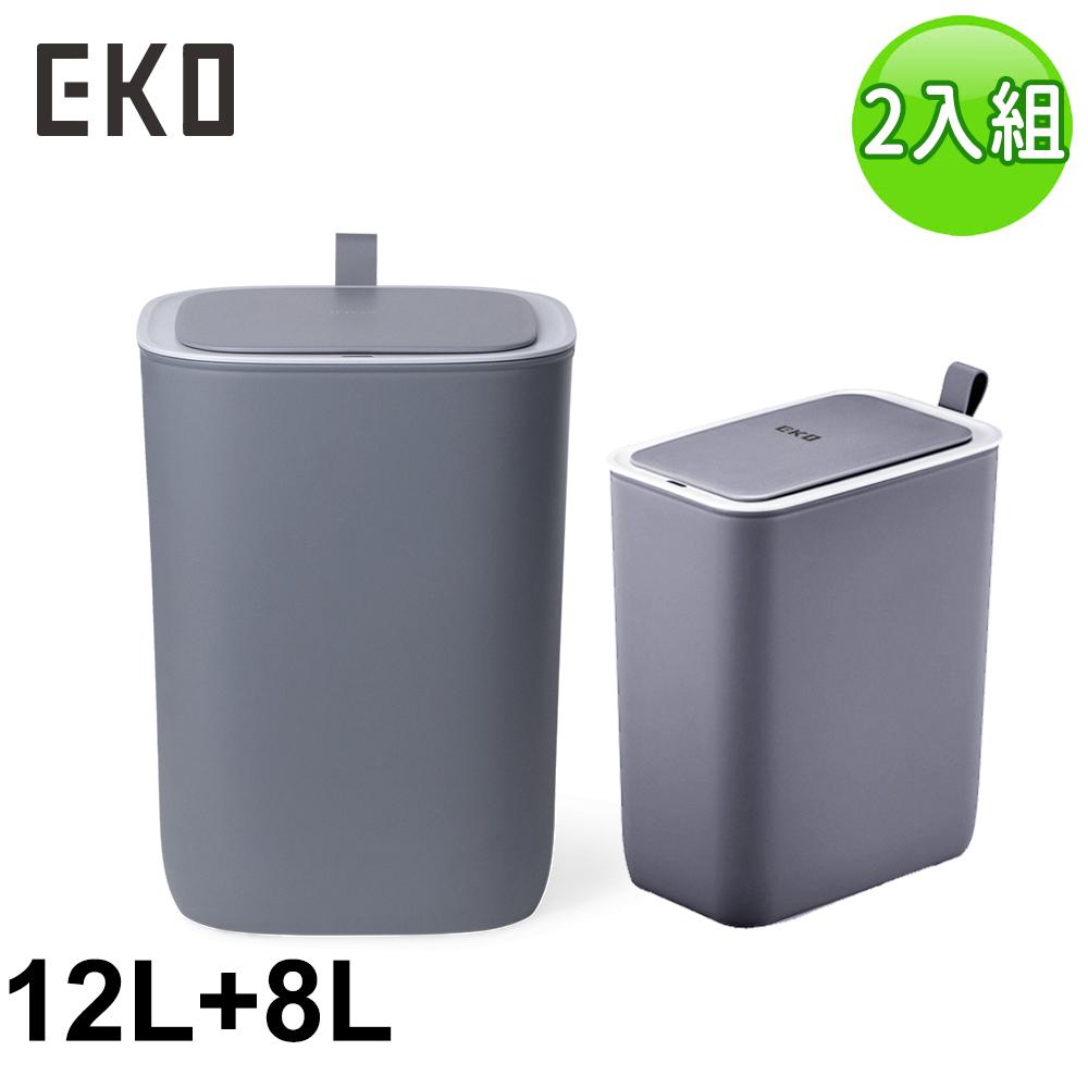 【EKO】智慧型感應垃圾桶超顏值系列超值2入組(12+8L)-冰原灰