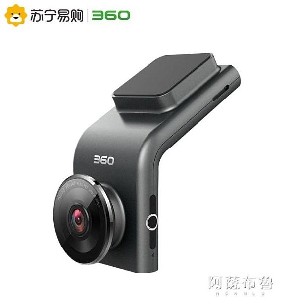 行車記錄儀 360行車記錄儀g300高清夜視隱藏式免安裝無線迷你車載測速 阿薩布魯