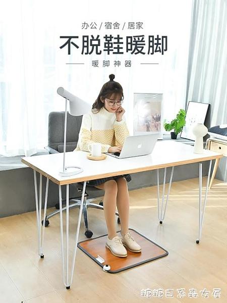 暖腳神器取暖腳墊暖腳墊桌下辦公室冬天暖腳寶加熱墊電熱暖腿 【快速出貨】
