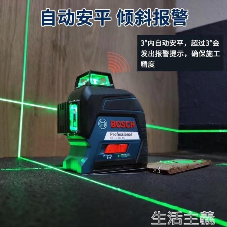 水平儀 博世水平儀GLL3-60XG綠光高精度強光細線激光標線儀12線投線儀 雙11