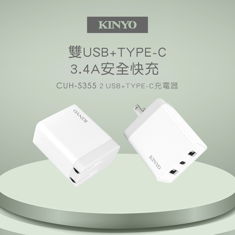 KINYO  雙USB Type-C充電器CUH-5355