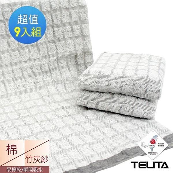 【南紡購物中心】【TELITA】竹炭方格毛巾 (超值9條組)