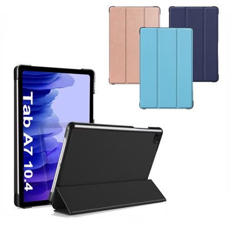Samsung Galaxy Tab A7 2020 10.4吋三折平板皮套T500/T505【送亮面貼+指環扣】