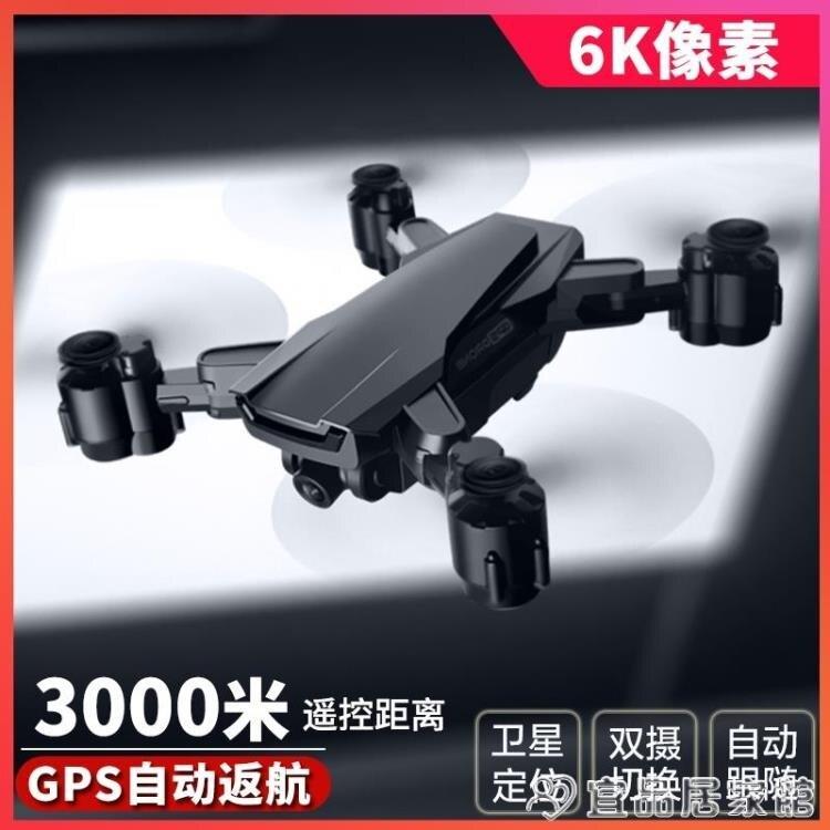 【現貨】無人機 GPS無人機航拍器高清專業飛行器航模遙控飛機4K迷你小學生小型 快速出貨