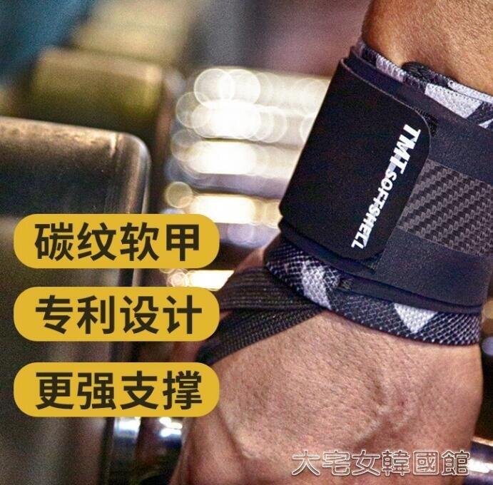 拉力帶TMT健身護腕男臥推扭助力帶專業手腕護套力量舉重加壓繃帶護腕 台灣現貨 聖誕節交換禮物 雙12