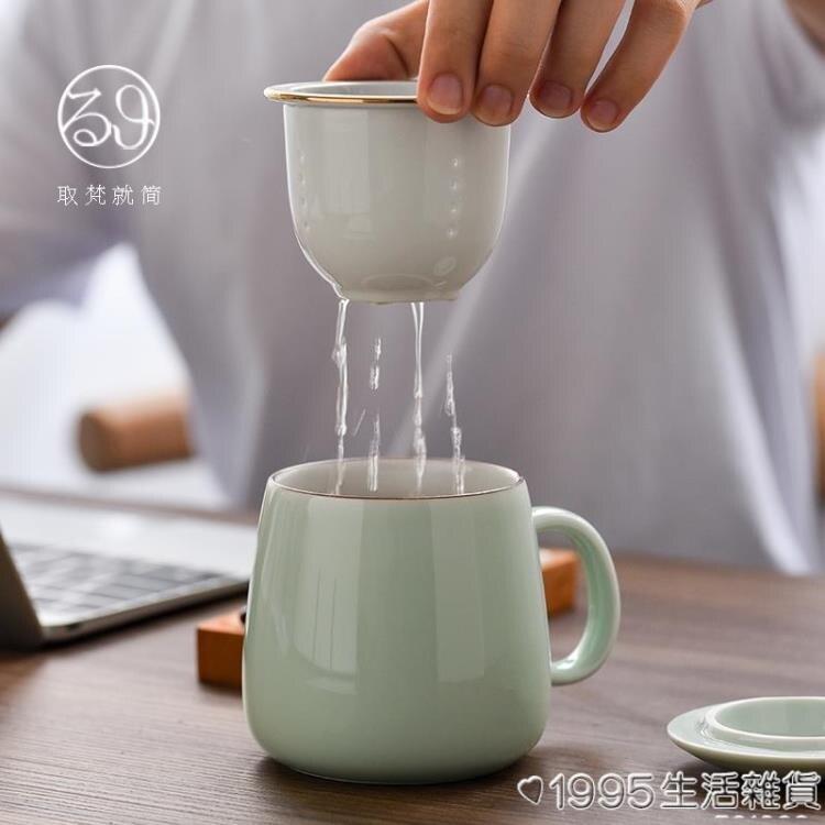茶水分離茶杯陶瓷泡茶杯辦公室帶蓋過濾喝茶杯單人大容量馬克杯