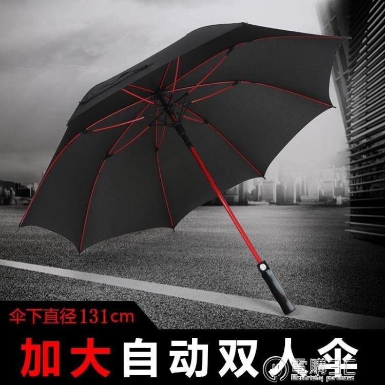 半自動高爾夫傘超大黑膠防曬遮陽傘男女直桿長柄抗風雙人商務雨傘  全館免運