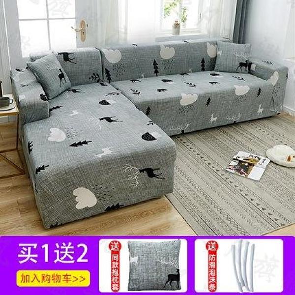 沙發罩 彈力沙發套罩全包萬能套北歐簡約皮沙發巾全蓋沙發墊四季通用蓋布 B系四人位 四人位組合