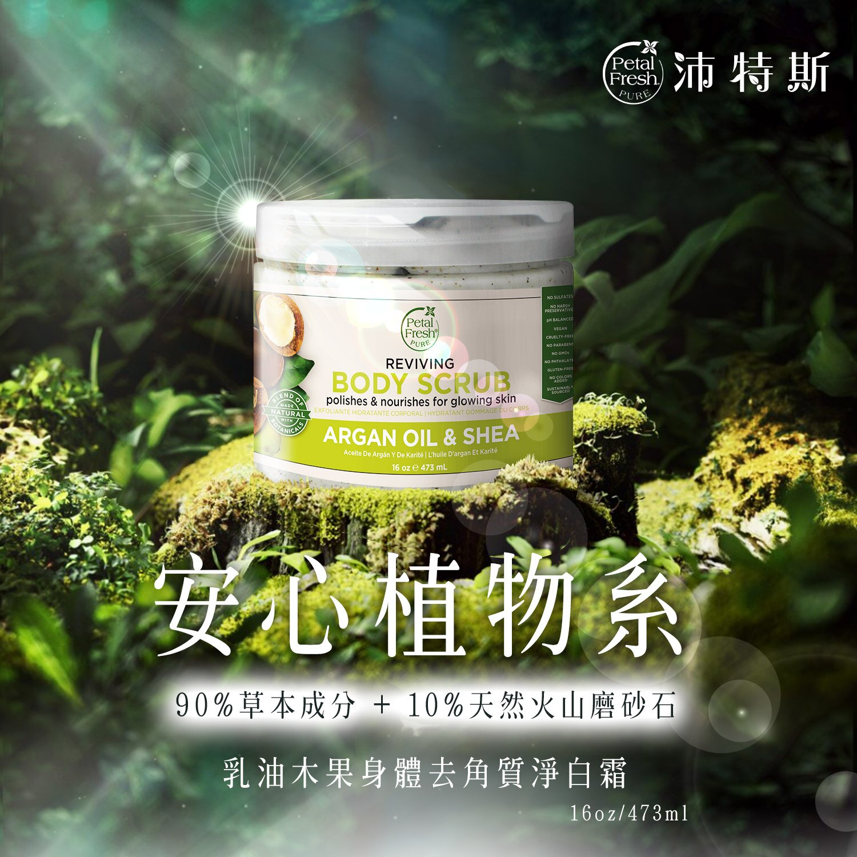 【Petal Fresh】沛特斯乳油木果身體去角質淨白霜 473ml/16oz