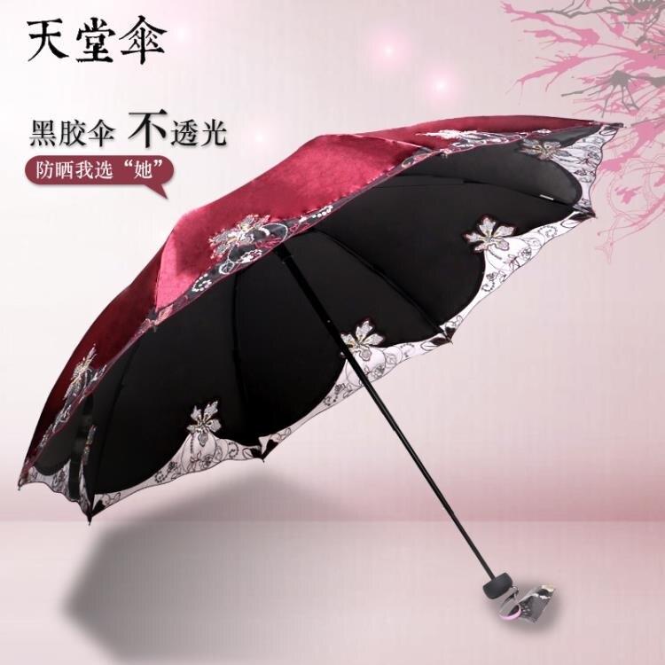 黑膠雨傘輕蕾絲傘太陽傘防曬防紫外線遮陽傘女折疊晴雨傘-  全館免運