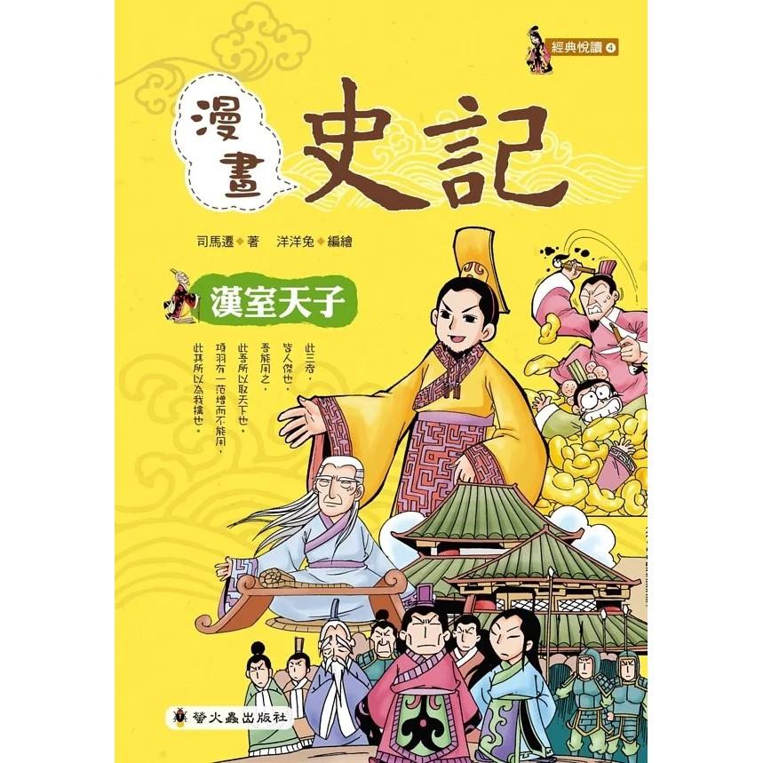 螢火蟲出版 漫畫史記:漢室天子