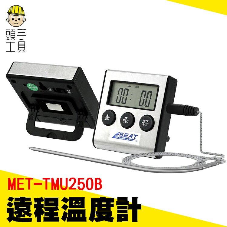 【頭手工具】物體溫度計 高溫測量 高溫計 煮糖溫度計 廚房食品溫度計 探測線110mm TMU250B遠程溫度計0~250℃