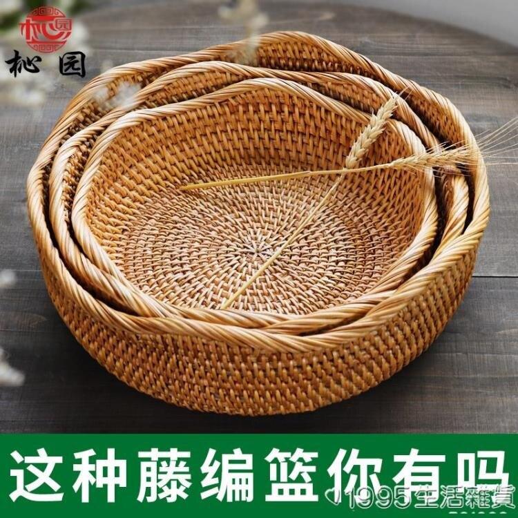 越南藤編水果籃客廳家用現代茶幾果盤零食收納盒竹編筐面包食品籃