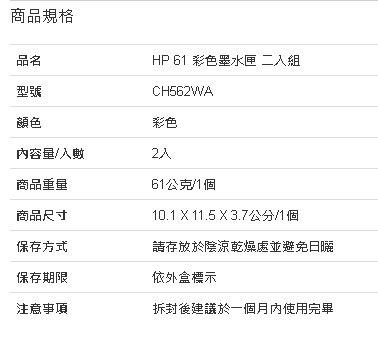 HP 61 彩色墨水匣 二入組