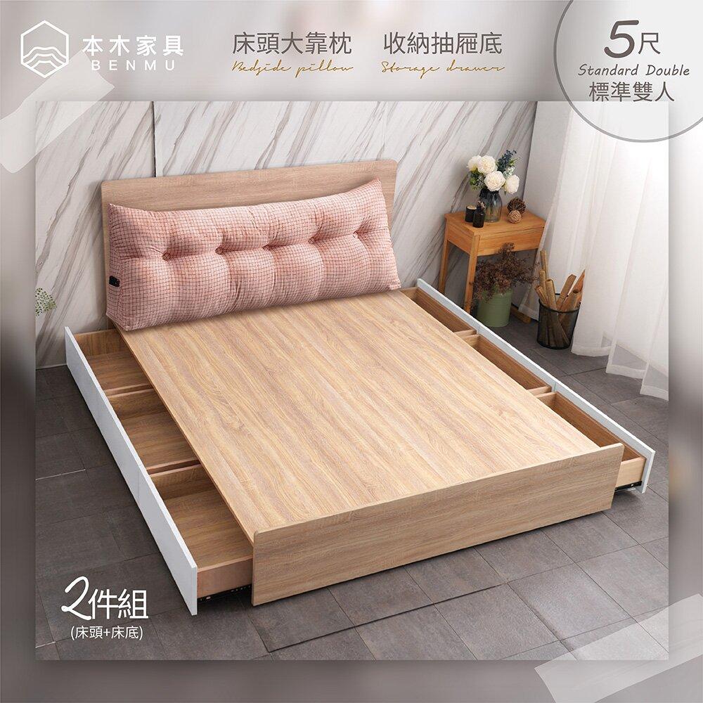 【本木】米亞 北歐床片大靠枕房間二件組-雙人5尺 床片靠枕+六抽收納底