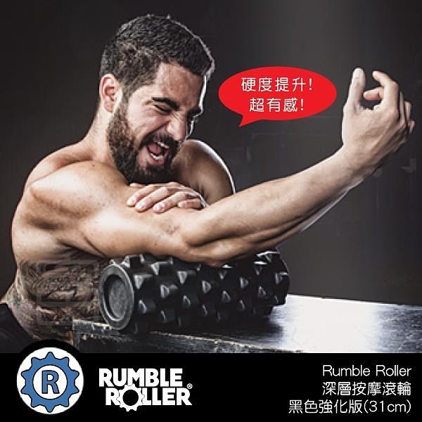 【南紡購物中心】Rumble Roller 深層按摩滾輪-黑色強化短版狼牙棒 (31cm)