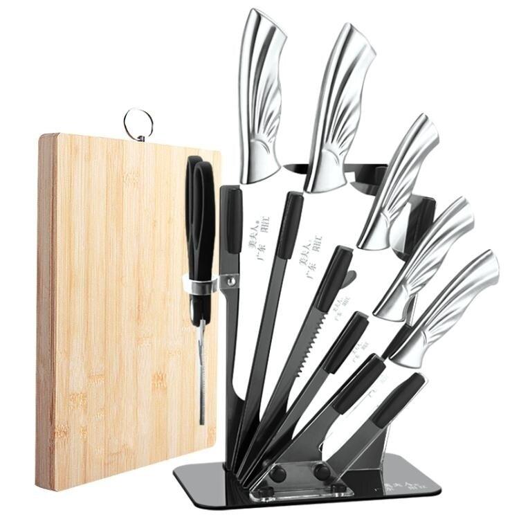 樂天優選-具套裝菜板菜套裝美夫人不銹鋼水果七件套組合家用全套廚房ATF