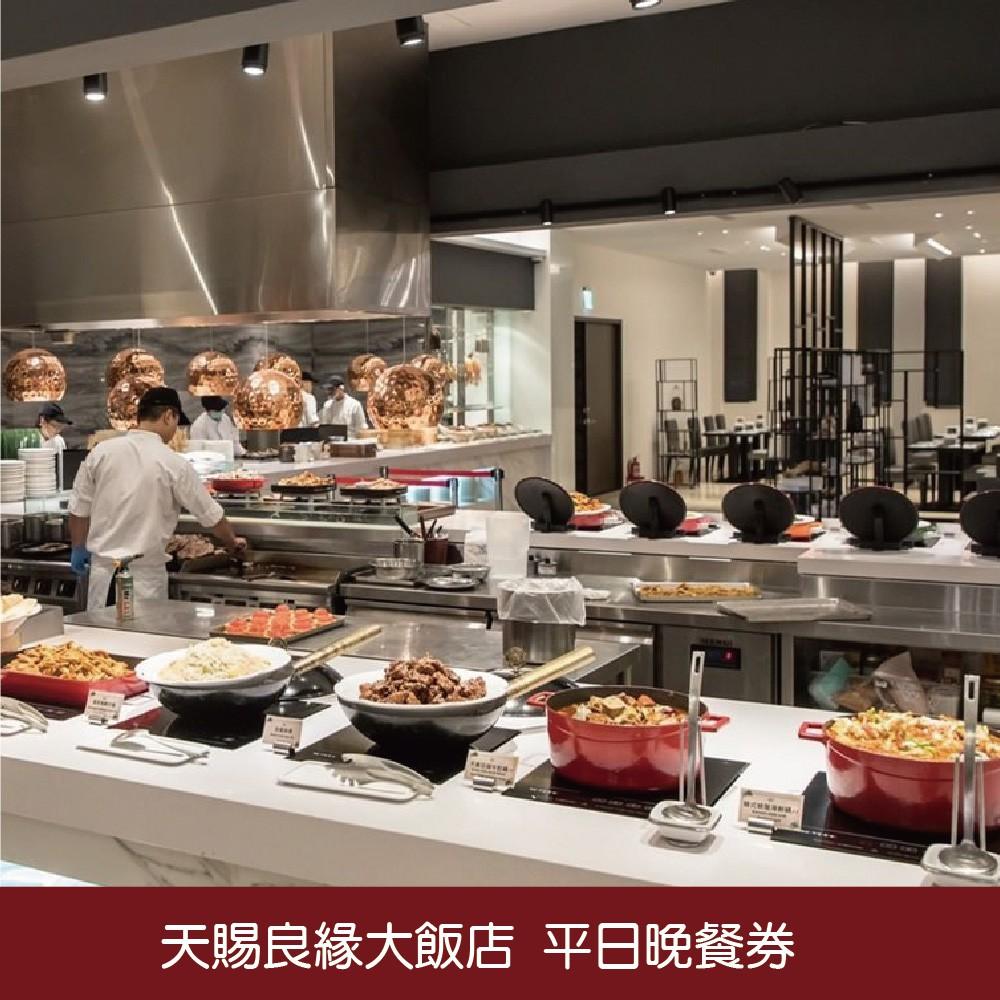 天賜良緣大飯店平日晚餐券1張【可刷卡】