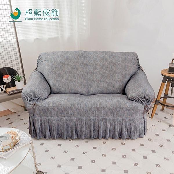 【南紡購物中心】【格藍傢飾】繪影裙擺涼感沙發套-麻灰1人