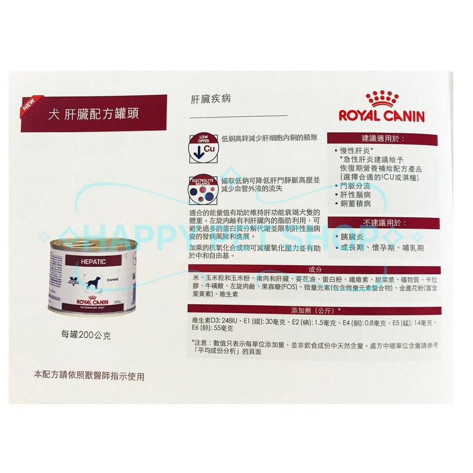 皇家處方罐頭 犬專用 肝臟配方罐頭-200g 可取代HF16 id飼料營養