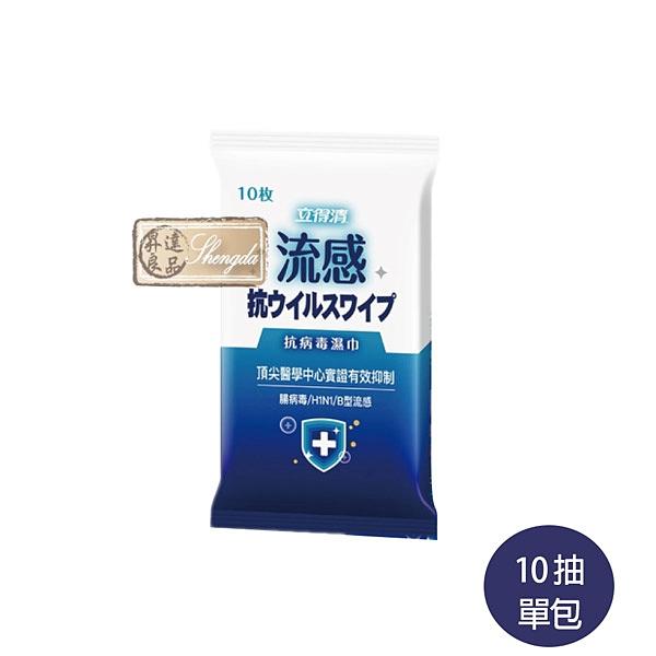 【立得清】抗病毒濕巾(流感)10抽 單包