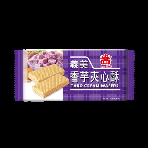 夾心酥-香芋