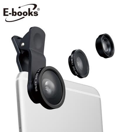 E-books N46 三合一超廣角鋁合金大鏡頭組