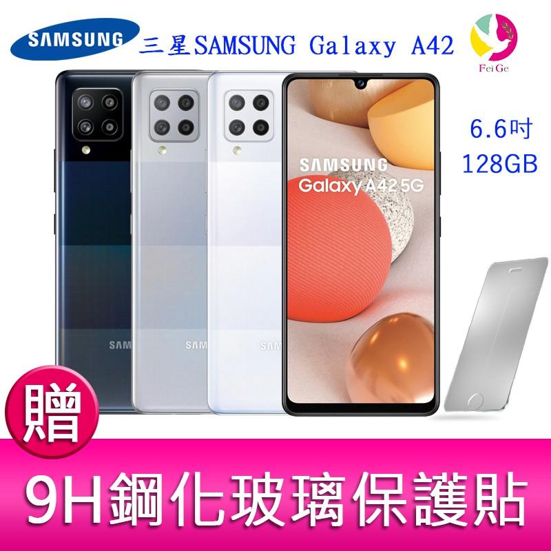 三星SAMSUNG Galaxy A42 (6G/128G) 6.6吋八核心四鏡頭 5G上網 贈9H鋼化玻璃保護貼x1