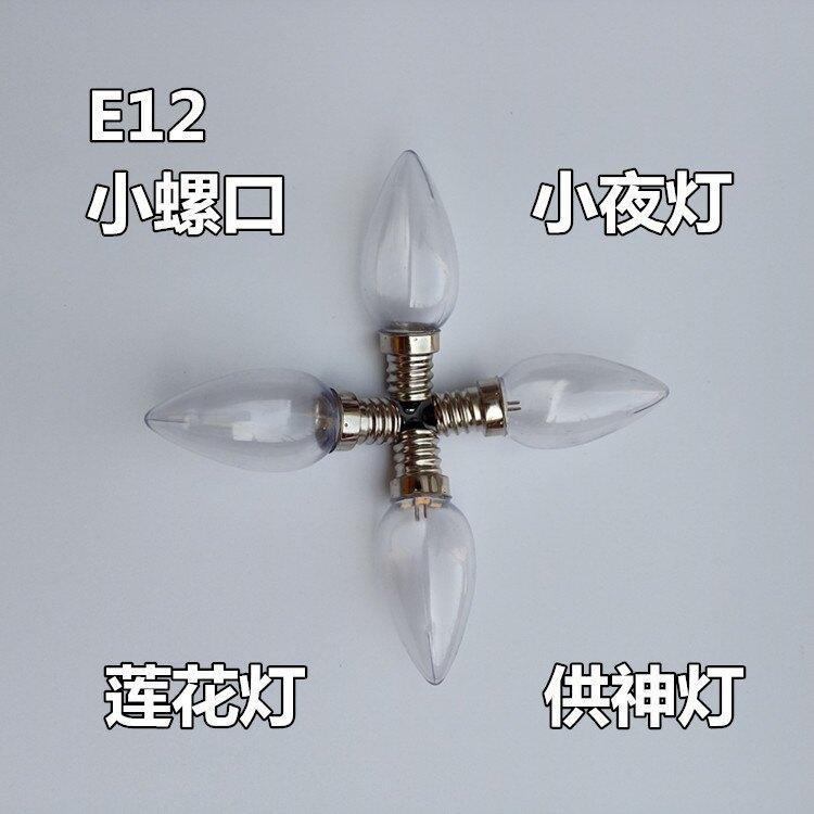 E12小螺口LED燈泡節能小夜燈泡暖黃光白光長明供佛財神蓮花燈蠟燭 凡客名品