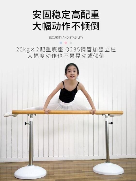 舞蹈把桿 家用行動式舞蹈室壓腿桿練舞房兒童跳舞練功輔助工具器材T
