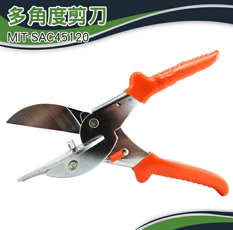 《安居生活館》封邊剪刀 多角度剪刀 總長度 220mm 45度~135度 塑料木工剪 裝潢剪MIT-SAC45120