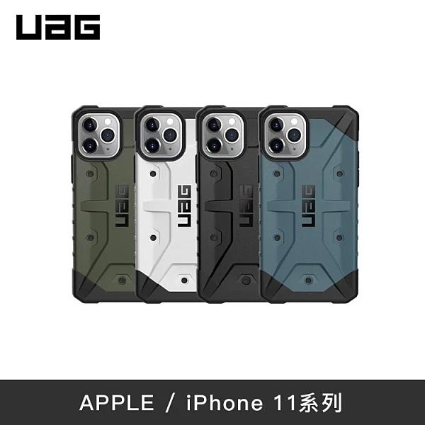 【實體店面】UAG iPhone 11 系列 耐衝擊保護殼
