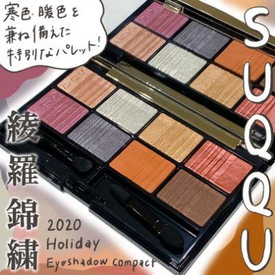 ❤ 購物狂小姐 ❤ 日本 限量 SUQQU 晶采眼彩盤 眼影 綾羅錦繡 氣質感的珠光色 超級推薦❤