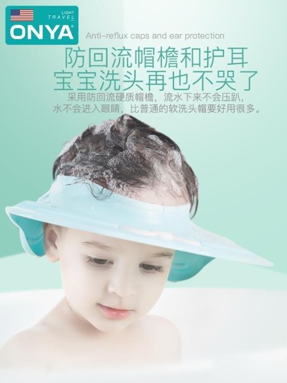 洗髮帽 寶寶洗頭帽防水護耳神器小孩洗澡帽沐浴帽嬰兒幼兒洗發帽兒童浴帽 【古斯拉】