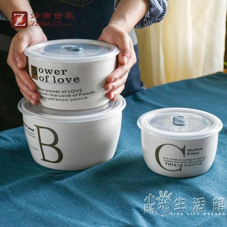 學生飯盒帶飯碗 上班族微波爐專用碗保鮮碗帶蓋家用陶瓷碗保鮮盒 全館免運