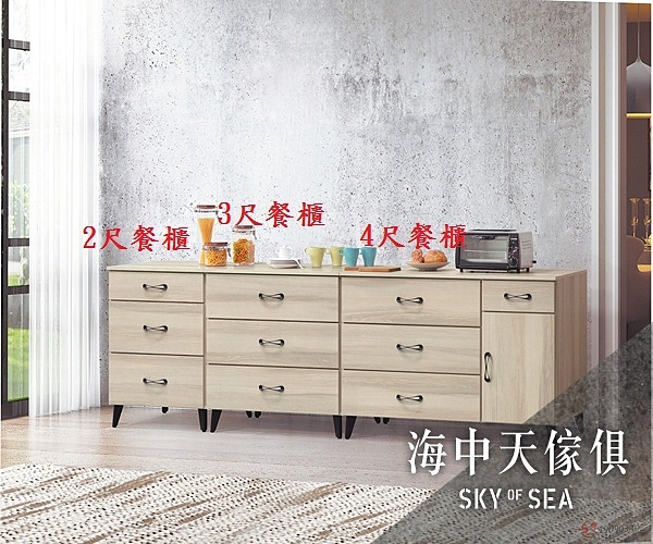 {{ 海中天休閒傢俱廣場 }} J-8 摩登時尚 餐櫃系列 69-33(366) 庫洛瑪3尺餐櫃