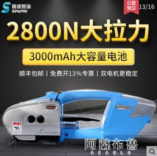 【現貨】打包機 全自動打包機 塑料帶小型手提式電動打包機 pp帶pet塑鋼帶打包拉緊器 【新年免運】