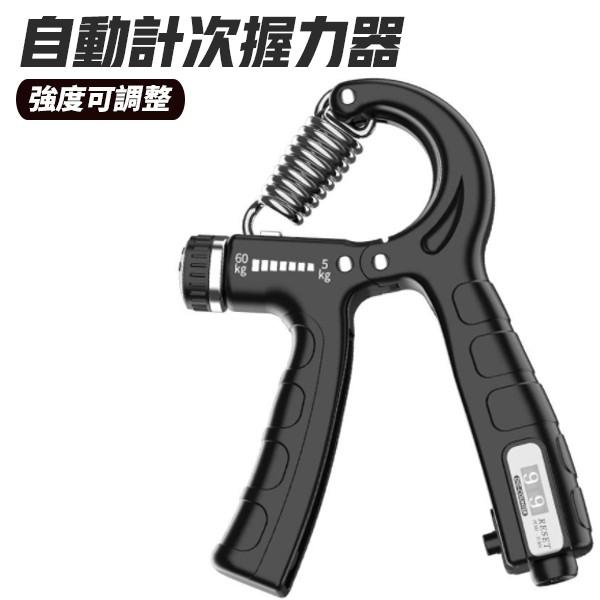 可計數握力器 握力器 5~60kg 握力 腕力 握力訓練器 手腕訓練 腕力器 可調式握力器 腕力球