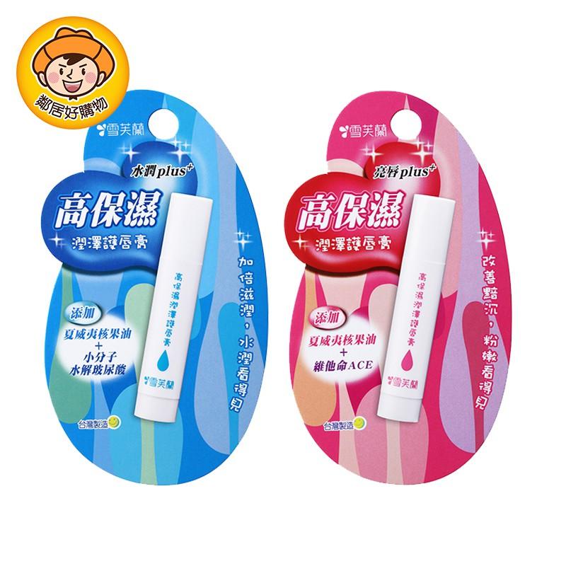 雪芙蘭水潤高保濕護唇膏4g-保濕plus / 亮唇plus